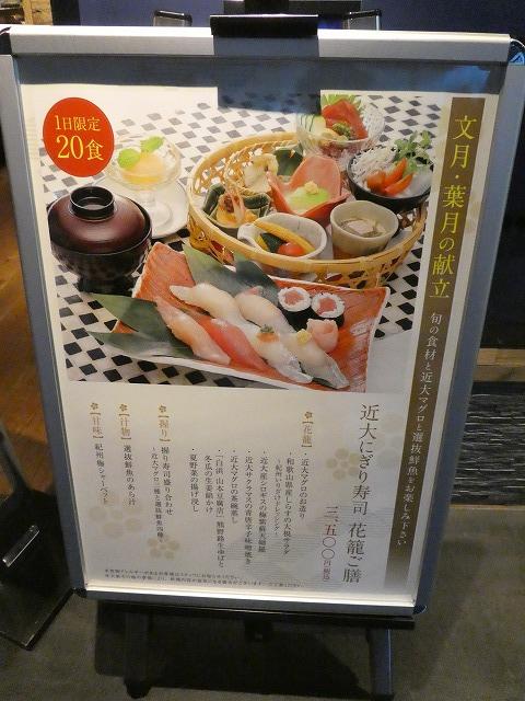 ランチ限定20食 昼のお薦めお膳 『近大にぎり寿司 花籠ご膳