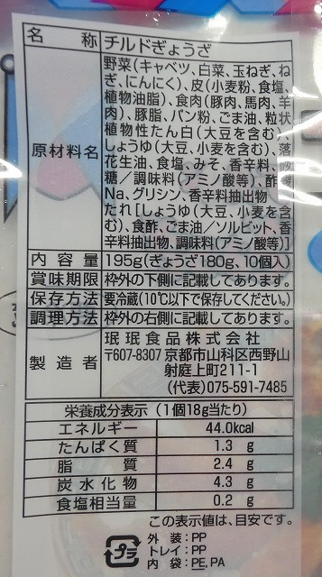 せみ餃子 原材料