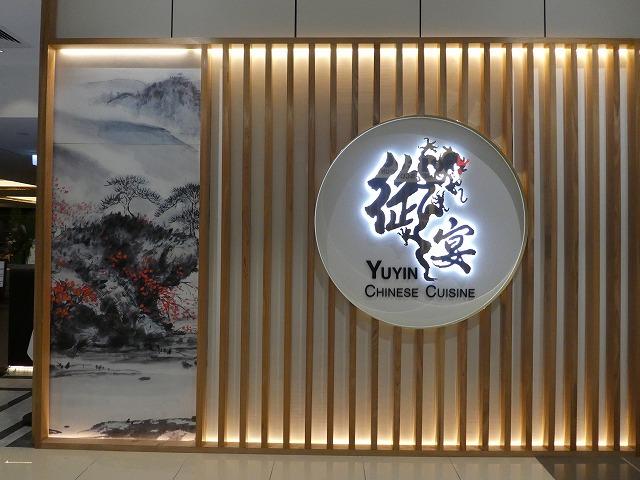 YUYIN CHINESE CUISINE