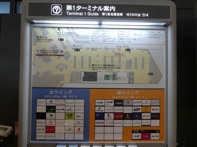 成田空港(第1ターミナル)