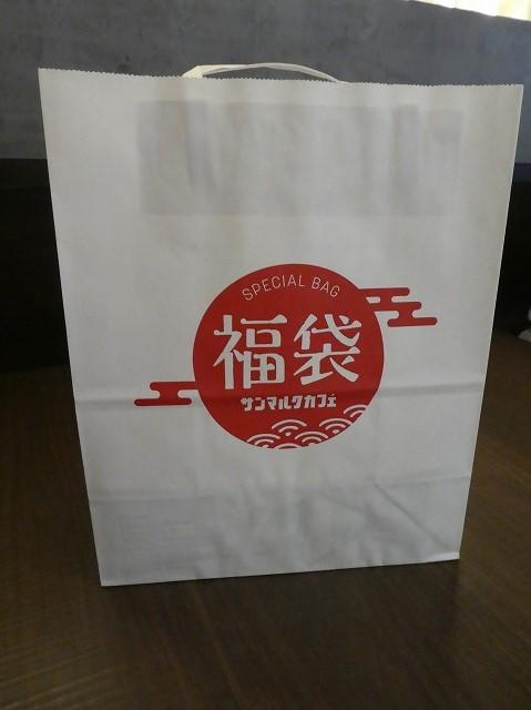 サンマルクカフェ 福袋