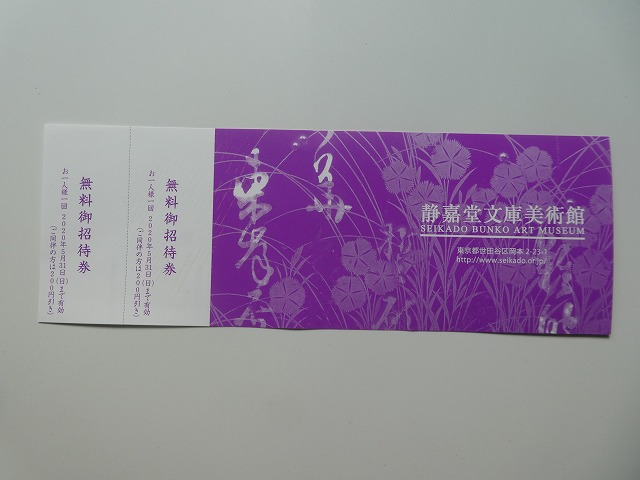 静嘉堂文庫(せいかどうぶんこ)美術館 の招待券