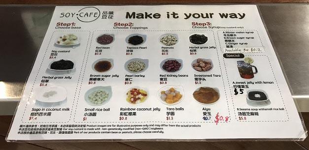 Soy Cafe メニュー